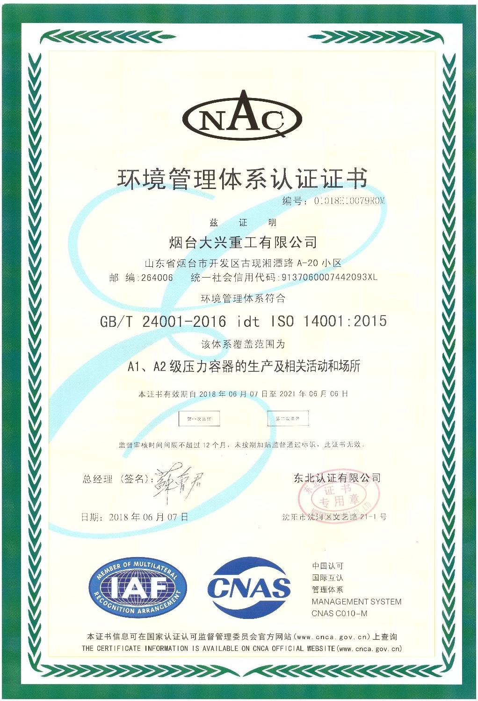 环境体系认证中文