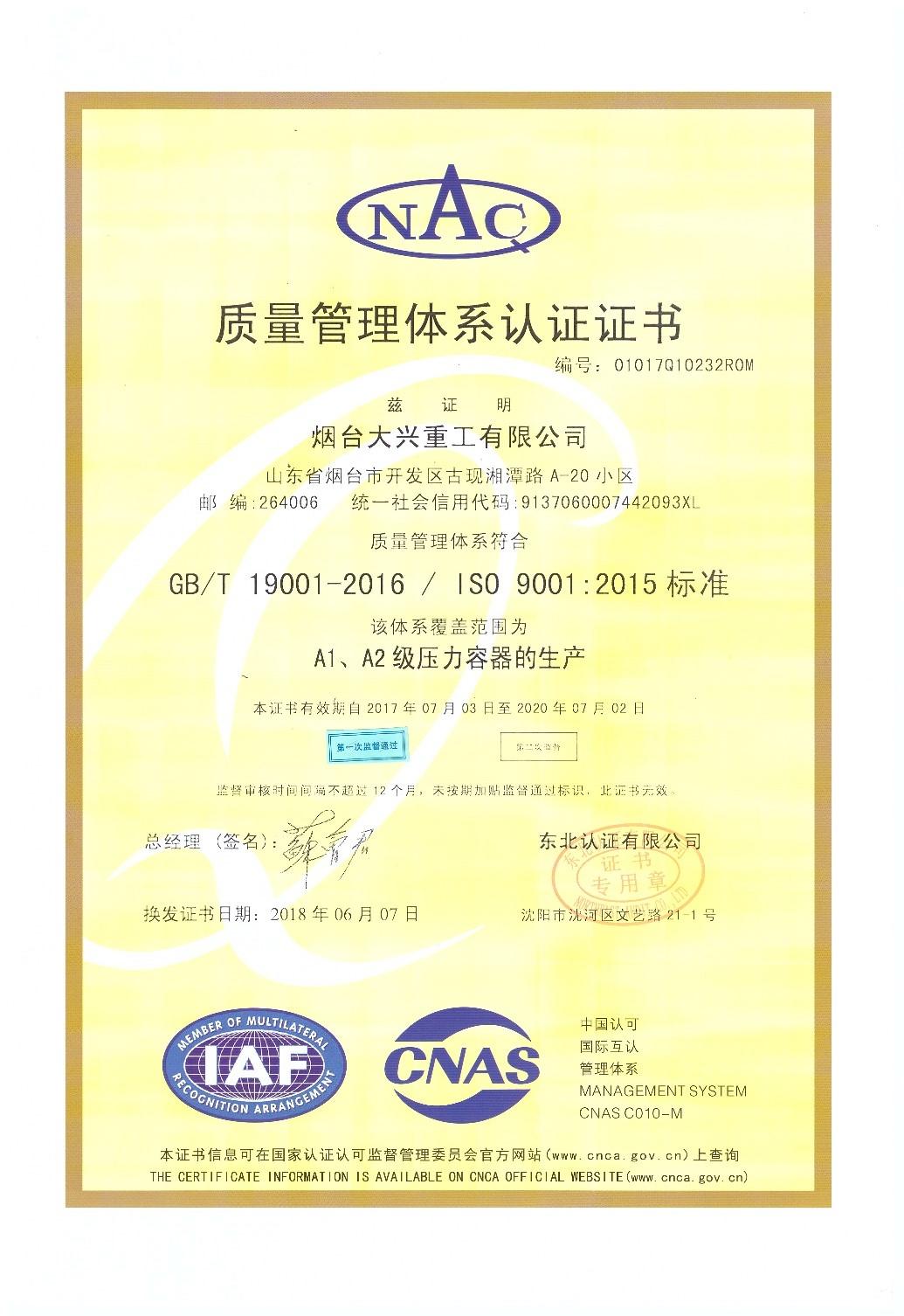 质量体系-重工(中文)